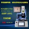 鼎华DH-G730手机芯片维修专用光学bga自动拆焊台