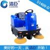 临沂清臣S1400-D驾驶式电动扫地机