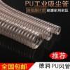 PU钢丝伸缩软管90*0.6mmPU聚氨酯风管透明吸尘管
