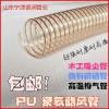 PU聚氨酯风管110*0.6mm PU吸尘软管 钢丝伸缩软管