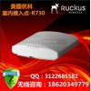 美国优科R730室内型接入点Ruckus R730超高连接数