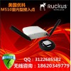 美国优科M510移动无线接入点ap/Ruckus M510
