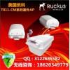 美国优科T811-CM系列RuckusT810室外接入点AP