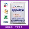 广东厂家供应直销'超细硫酸钡'