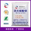 广东厂家供应直销'消光硫酸钡'