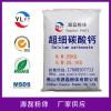 广东厂家供应直销'超细碳酸钙'
