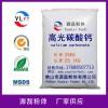 广东厂家供应直销'高光碳酸钙/消光碳酸钙'
