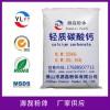 广东厂家供应直销'轻质碳酸钙'