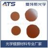 爱特斯供应 硒化锌ZnSe毛坯片 光学真空镀膜材料