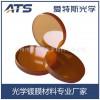 厂家直销 国产co2聚焦镜片 激光镜片雕刻切割配件 量大从优