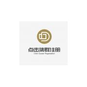 东莞市点击集群注册托管有限公司