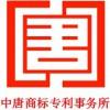 新疆中唐知识产权公司