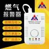 厂家直售价格更低永康牌家用燃气报警器YK828/RQ02