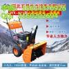 五星自走式小型扫雪机——+新疆多功能电启动扫雪除雪机
