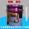 大桶水性环保内墙漆 富家型内墙乳胶漆 彩色室内涂料