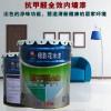 水性漆 内墙抗甲醛全效优质墙面漆18L大桶刷墙漆