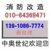 北京施工图联审申报手续代办消防审核备案申报