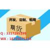 遇见专业的QIhuo软件开发,真好!