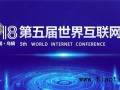 第五届世界互联网大会将于11月7日-9日于乌镇举行