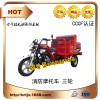 XL150正三轮消防摩托车配手抬泵
