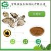 宁陕国圣 食品原料 牡蛎提取物 SC证件