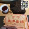厂家直销批发 勐海普洱熟茶砖 2004年宫廷贡砖 250g