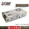 通天王24V360W15A直流监控开关电源大体积