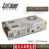 通天王DC24V400W16.67A大功率集中供电开关电源