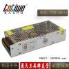 通天王12V180W15A集中供电直流LED开关电源