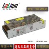 通天王DC24V200W8.33A恒压开关电源足功率