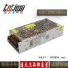 通天王36V180W5A集中供电机械工控设备LED开关电源