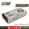 通天王12V400W33.33A集中供电监控开关电源小体积