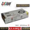 通天王24V360W15A恒压直流开关电源小体积