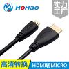 1.4版D型微型Micro HDMI转hdmi线 公对公