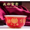 中国红陶瓷寿碗批发厂家