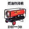 永备DH-30直燃型柴油热风机