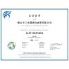 IATF16949 汽车行业质量管理体系认证证书申报