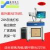 广东激光设备厂家 紫外激光雕刻机 激光打标机制造商