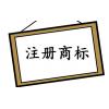 济宁春信商标注册 商标续展春信知识产权咨询