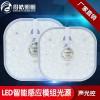 声光控LED智能12w18w模组LED光源替换模组