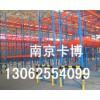 货架、冷轧钢板重型货架、南京货架