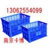 南京周转箱,南京塑料筐厂