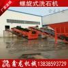 厂家直销鑫龙洗石机设备 洗泥土设备 鑫龙洗砂机