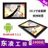 莆田东凌工控 超薄10.1寸工业平板电脑安卓趋势 优势