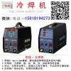 上海恒蕊机电HR-F多功能不锈钢门窗五金厨具焊接冷焊机