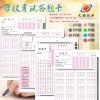 高考答题卡 制作信息卡