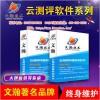 临朐县电脑阅卷设备 阅卷服务