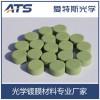 爱特斯供应 氧化铟锡 高纯ITO 光学镀膜材料