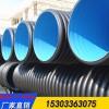 河北厂家批发HDPE排水管 直径500双壁波纹排污管厂家直销