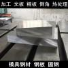SKD11模具钢板 光板精料 广东skd11模具钢材 圆钢